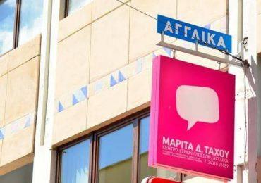 Open day – Ημερίδα Ενημέρωσης για τα νέα τμήματα ενηλίκων στο Κέντρο Ξένων Γλωσσών Μαρίτα Τάχου